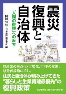 『震災復興と自治体―「人間の復興」へのみち』表紙画像
