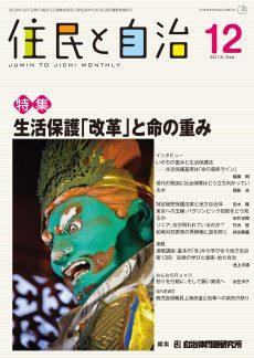 月刊『住民と自治』2013年12月号