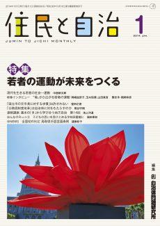 月刊『住民と自治』2014年1月号