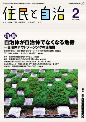 月刊『住民と自治』2014年2月号