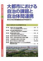大都市における自治の課題と自治体間連携―第30次地方制度調査会答申を踏まえての表紙画像