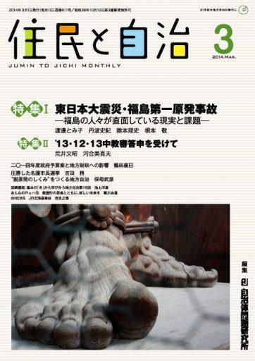 月刊『住民と自治』2014年3月号