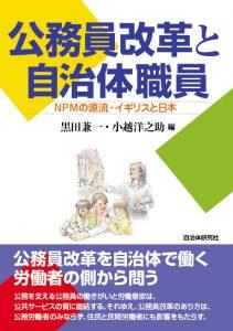 『公務員改革と自治体職員―NPMの源流・イギリスと日本』表紙画像