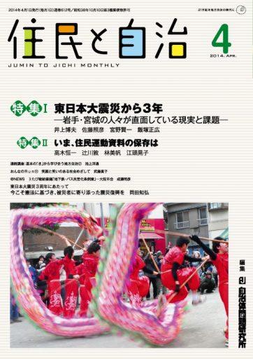 月刊『住民と自治』2014年4月号
