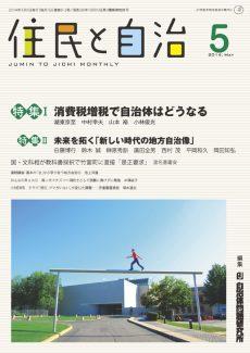 月刊『住民と自治』2014年5月号
