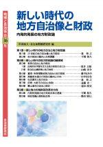 新しい時代の地方自治像と財政-内発的発展の地方財政論の表紙画像