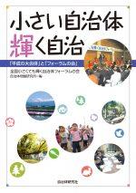 小さい自治体 輝く自治─「平成の大合併」と「フォーラムの会」の表紙画像