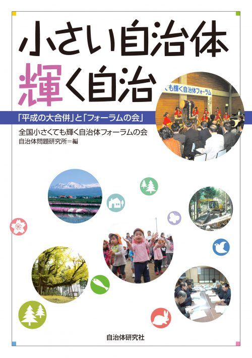 『小さい自治体 輝く自治─「平成の大合併」と「フォーラムの会」』表紙画像