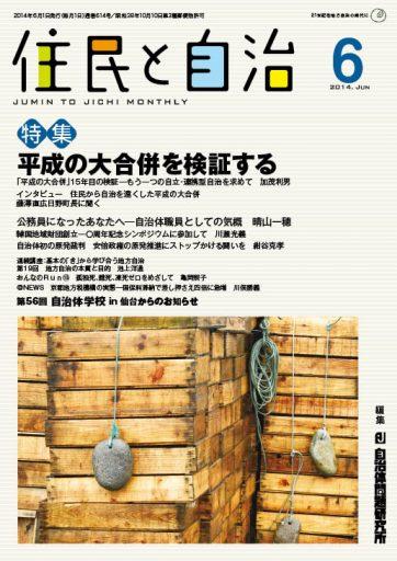 月刊『住民と自治』2014年6月号