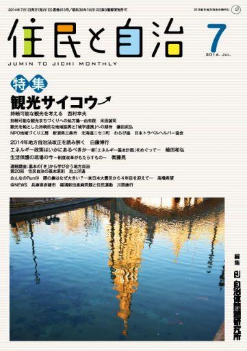 月刊『住民と自治』2014年7月号