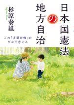 日本国憲法の地方自治─この「多重危機」のなかで考えるの表紙画像