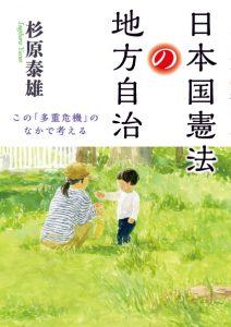 『日本国憲法の地方自治─この「多重危機」のなかで考える』表紙画像