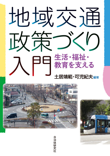 『地域交通政策づくり入門─生活・福祉・教育をささえる』表紙画像