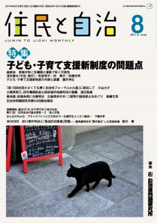 月刊『住民と自治』2014年8月号
