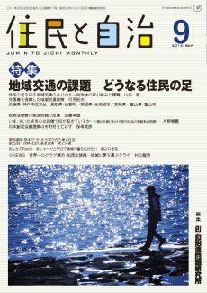 月刊『住民と自治』2014年9月号