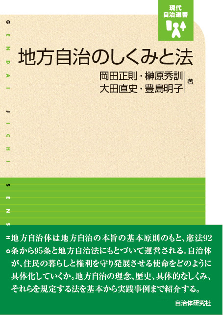 『地方自治のしくみと法』表紙画像