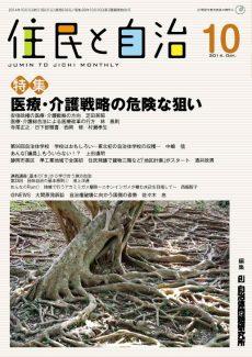 月刊『住民と自治』2014年10月号