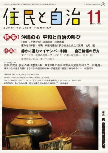 月刊『住民と自治』2014年11月号