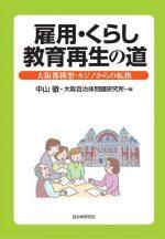 雇用・暮らし・教育の再生の道―大阪都構想・カジノからの転換の表紙画像