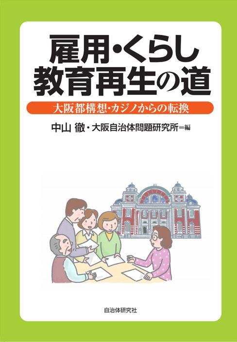 『雇用・暮らし・教育の再生の道―大阪都構想・カジノからの転換』表紙画像