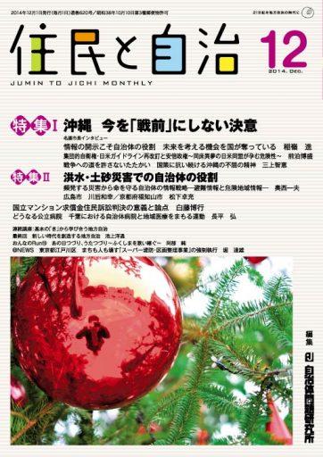 月刊『住民と自治』2014年12月号