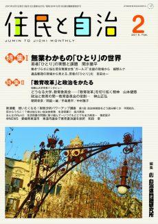 月刊『住民と自治』2015年2月号
