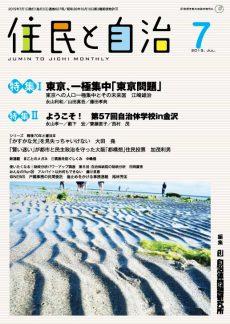 月刊『住民と自治』2015年7月号