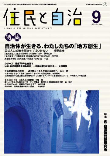 月刊『住民と自治』2015年9月号