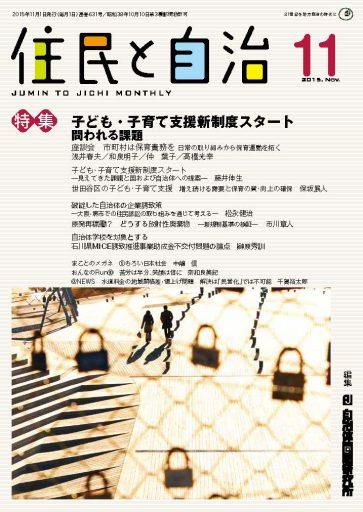 月刊『住民と自治』2015年11月号