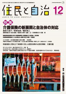 月刊『住民と自治』2015年12月号