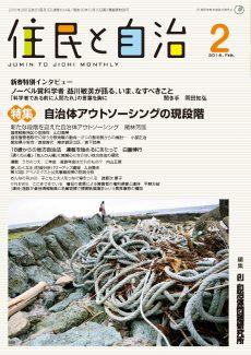 月刊『住民と自治』2016年2月号