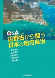 Q&A 辺野古から問う日本の地方自治