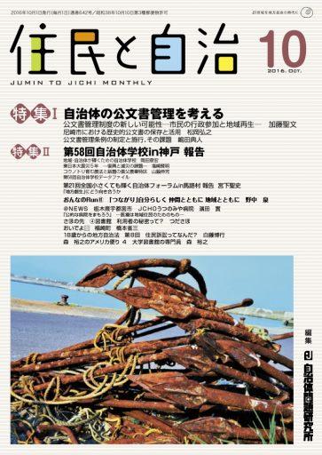 月刊『住民と自治』2016年10月号