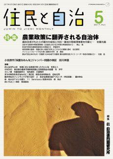 月刊『住民と自治』2017年5月号