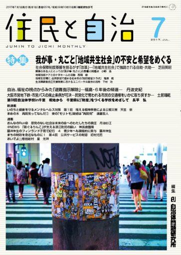 月刊『住民と自治』2017年7月号