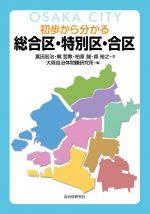 初歩から分かる総合区・特別区・合区の表紙画像