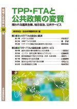 TPP・FTAと公共政策の変質 問われる国民主権、地方自治、公共サービス (地域と自治体)の表紙画像