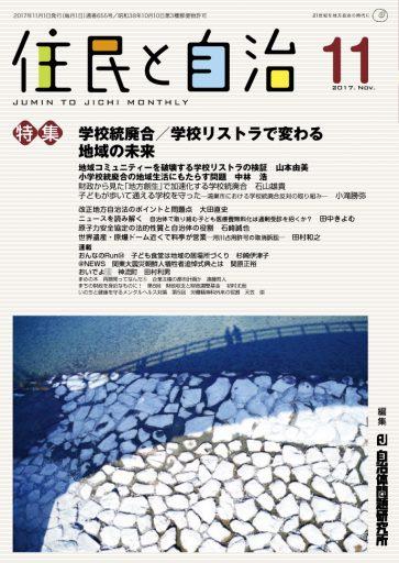 月刊『住民と自治』2017年11月号