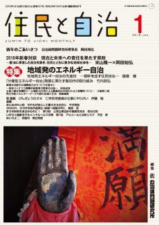 月刊『住民と自治』2018年1月号