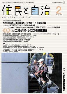 月刊『住民と自治』2018年2月号