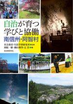 自治が育つ学びと協働 南信州・阿智村の表紙画像