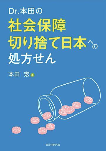 Dr. 本田の社会保障切り捨て日本への処方せん