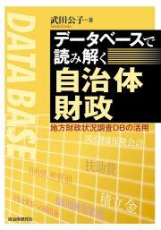 データベースで読み解く自治体財政 地方財政状況調査DBの活用