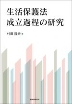 生活保護法成立過程の研究の表紙画像