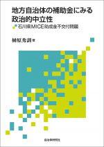 地方自治体の補助金にみる政治的中立性 石川県MICE助成金不交付問題の表紙画像