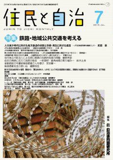 月刊『住民と自治』2018年7月号