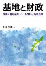 基地と財政 沖縄に基地を押しつける「醜い」財政政策の表紙画像