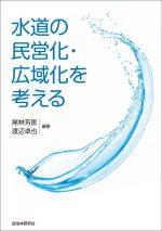 水道の民営化・広域化を考えるの表紙画像
