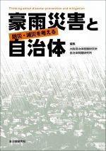 豪雨災害と自治体 防災・減災を考えるの表紙画像