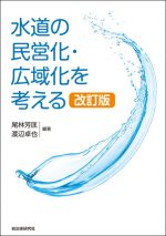 水道の民営化・広域化を考える [改訂版]の表紙画像